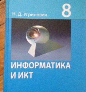 Книги. Учебник по информатике