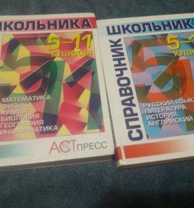 Справочники школьника
