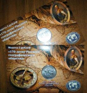 Монета 5 руб. РГО.