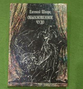Книга Обыкновенное чудо