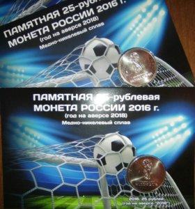 Монета 25 руб. FIFA 2018.