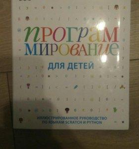 """Книга """" Программирование для детей"""" 12+"""