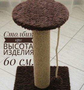 Когтеточка столбик 60 см
