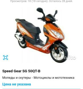 Speed Gear SG 50QT-B