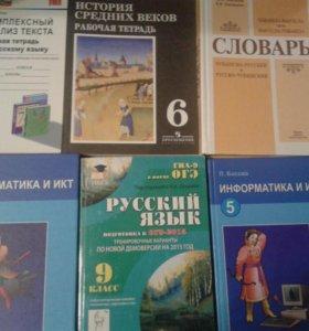 Книги, рабочие тетради