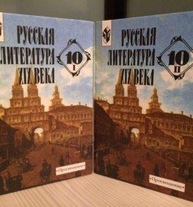 Учебник Русская литература 19 века