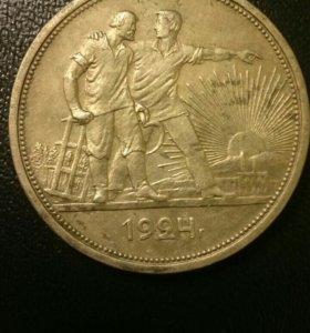1 рубль 1924г.