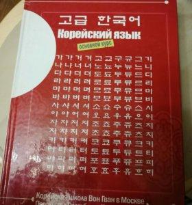 Корейский язык. Основной курс