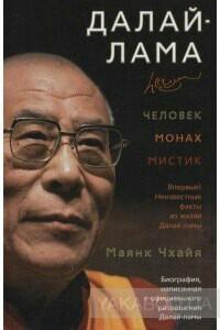 Далай-лама. Человек, монах, мистик