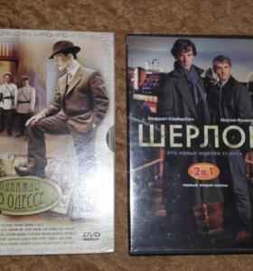 Диски Шерлок и т.д.