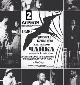 """Билет на спектакль А.П.Чехов """"Чайка"""""""