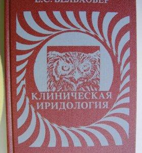 Книга Клиническая иридология. Вельховер Е.С.,новая