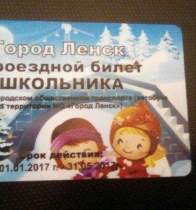 Проездной билет на автобус