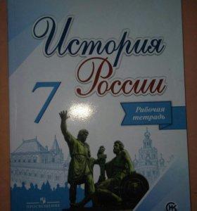 Рабочая тетрадка, История России, 7 класс