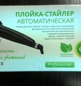 Плойка-стайлер автоматическая