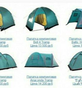 Летние Кемпинговые Палатки 2х, 3х, 4х, 6-ти мест