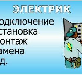 Услуги электромантажа