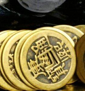 Монетки на удачу