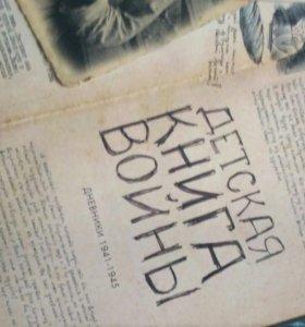 Детская книга войны.