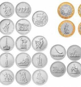 Монеты 70 л Победы