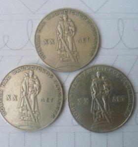 1965 1 рубль 20 лет Победы