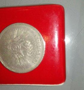 Юбилейная Монета СССР 1 ₽