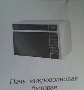 """Печь микроволновая """"Horizont 23MW800-1479C"""""""
