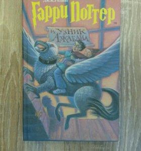 Гарри Поттер и узник Азкабана Росмэн