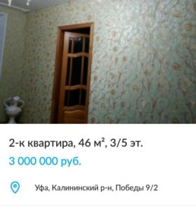 Продается квартира в чернековке