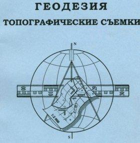 Геодезия, геодезические работы, топография