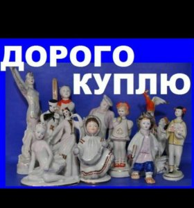 Фарфоровые статуэтки, сервизы времён СССР.