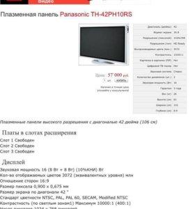 Продам жидкокристаллический телевизор