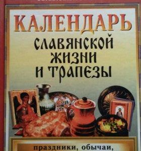 книга с рецептами блюд