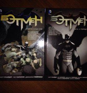 Скотт Снайдер. Бэтмен vol.2