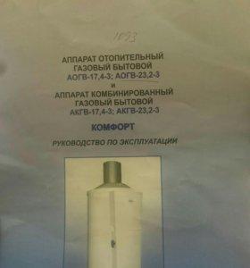 Котёл газовый напольный АОГВ-23, 2-3