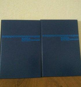Книга регистрации