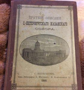 Краткое описание казанского собора 1895 год