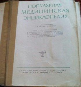 Популярная медицинская энциклопедия 1961 год.