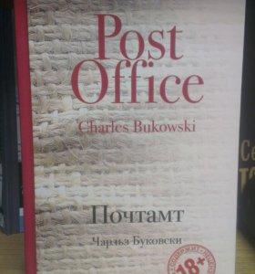 """Книга Чарльза Буковски """"Почтамт"""""""