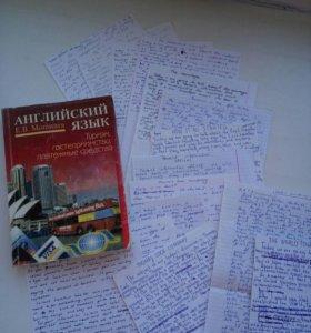 Учебник по английскому языку Е.В. Мошняга