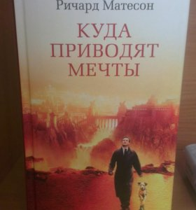 """Книга Ричарда Матесона """"Куда приводят мечты"""""""