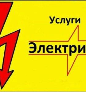 Электрик на час и более