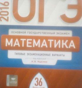 ОГЭ математика, биология, обществознание