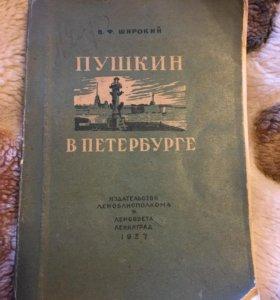 Книга Пушкин в Петербурге