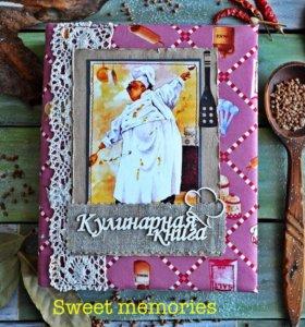 Кулинарная книга. Скрапбукинг