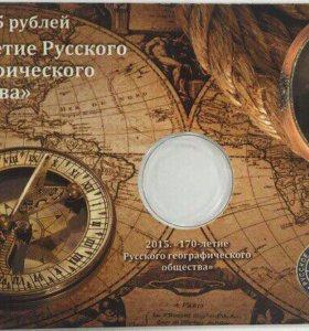 Открытка для 5 рублей 2015г