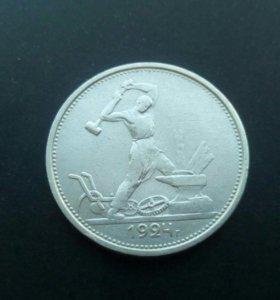Полтинник 1924г, серебро