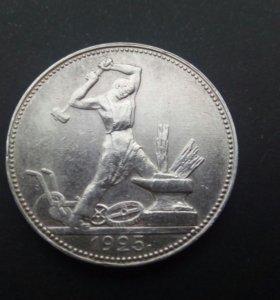 Полтинник 1925г, серебро