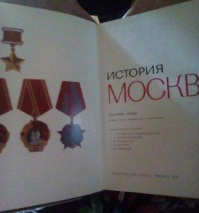 Книга История Москвы