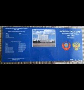 Коллекция монет СССР и РФ 91-93г.в альбоме